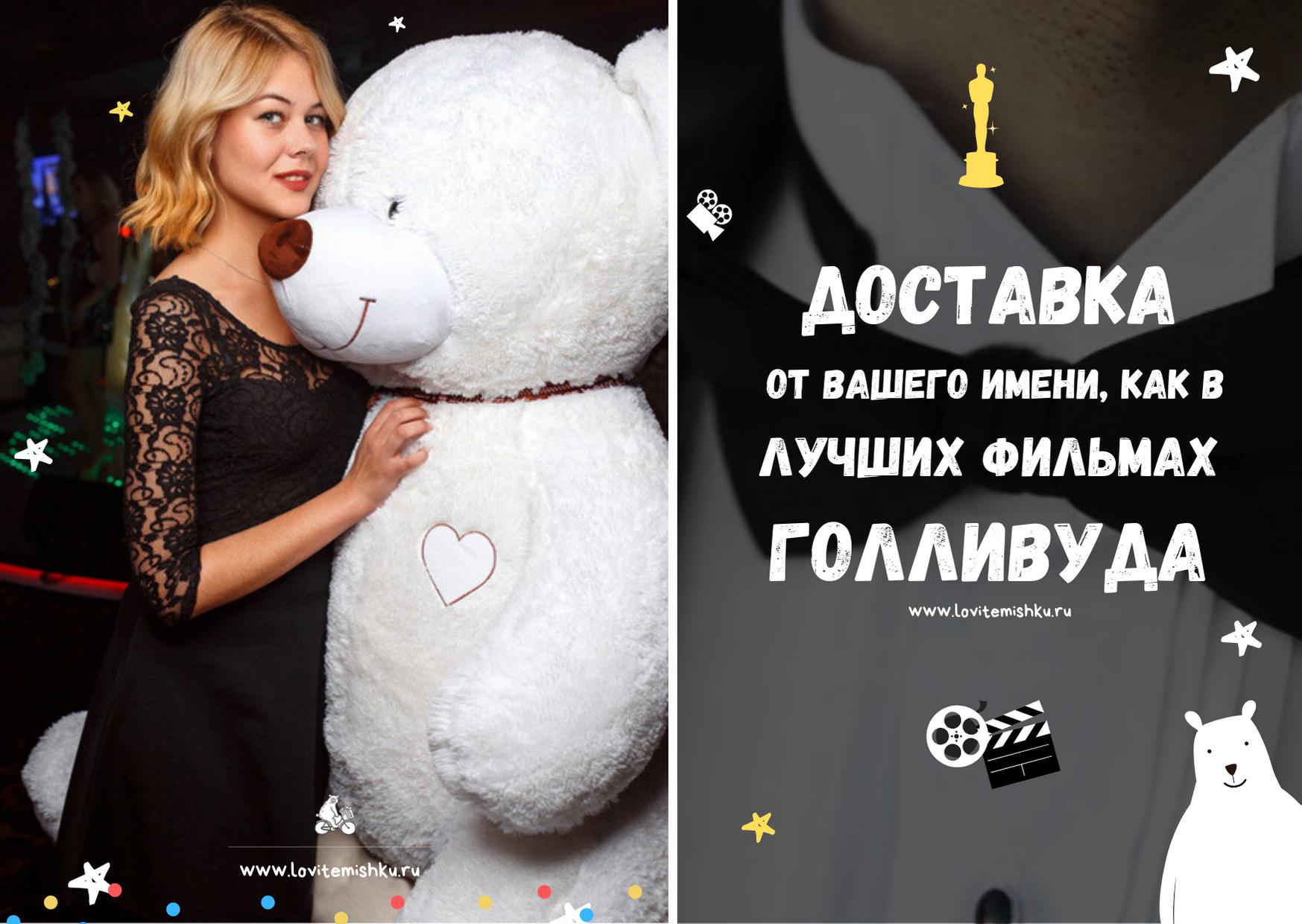 http://lovitemishku.ru/images/upload/dostavim-plyushevogo-medvedya-v-tule.png