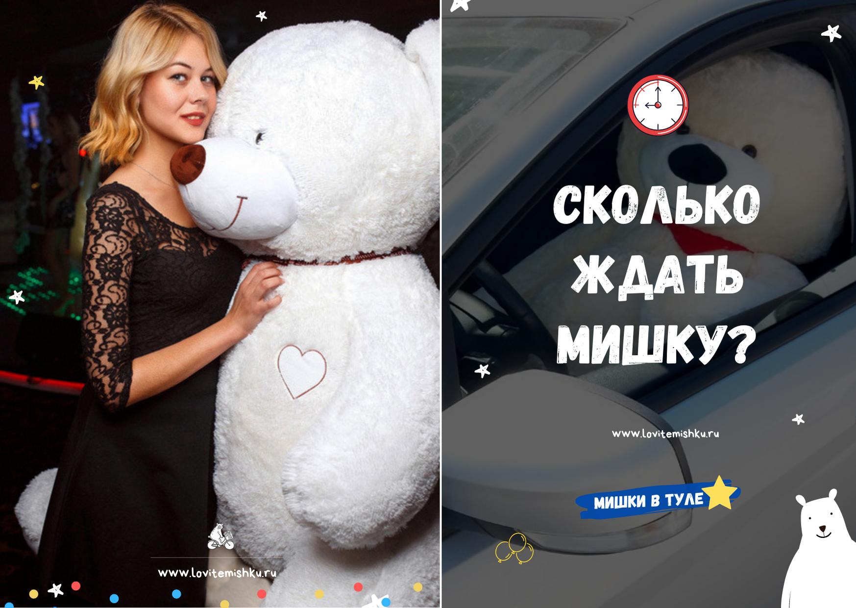 https://lovitemishku.ru/images/upload/Подари%20ей%20повод%20для%20улыбки.png