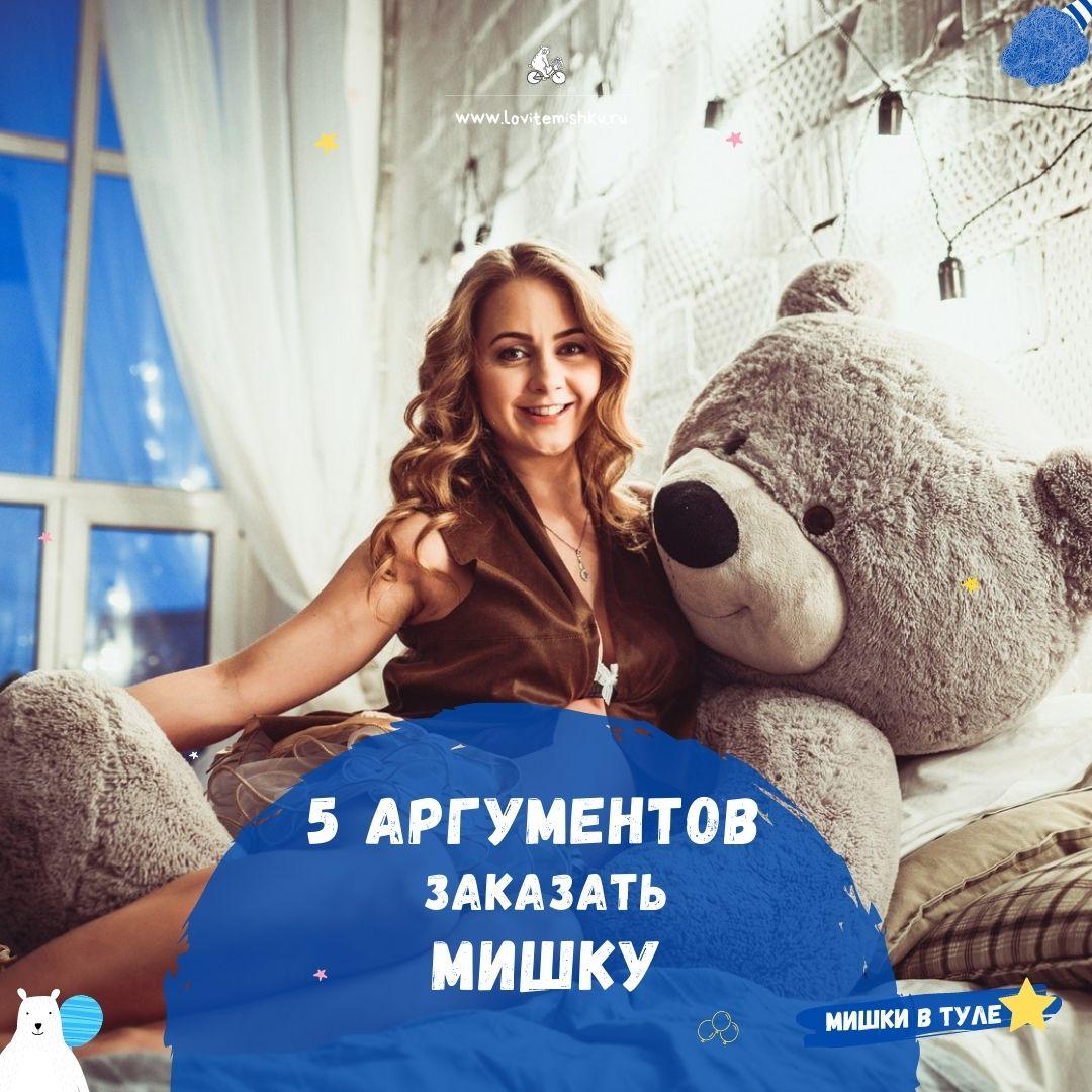 https://lovitemishku.ru/images/upload/1.jpg
