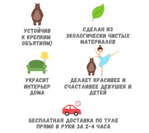 https://lovitemishku.ru/images/upload/plyushevyj-medved-.png